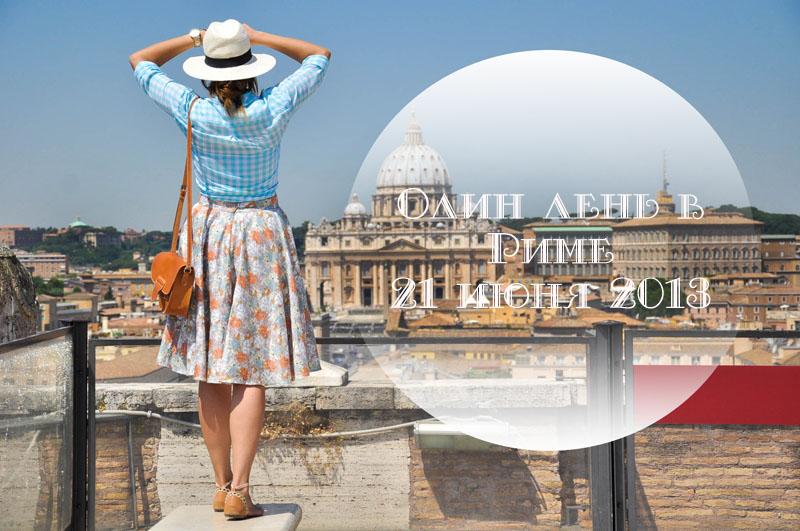 один день в Риме, или наш второй медовый месяц