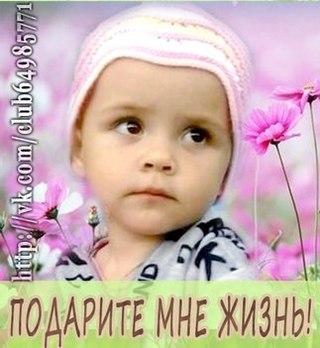 Анюте Хлыстовой, 2 годика, г. Белгород, необходима ваша помощь!