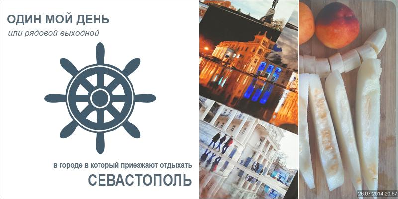 один выходной день жительницы Севастополя
