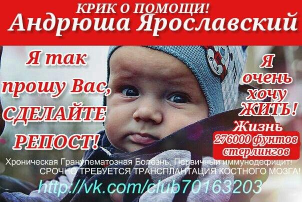 спасём жизнь! Ярославский Андрюшка, 8 месяцев, г.Запорожье, Украина