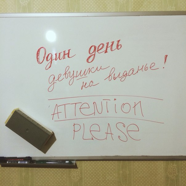 один будний день девушки на выданье, Челябинск