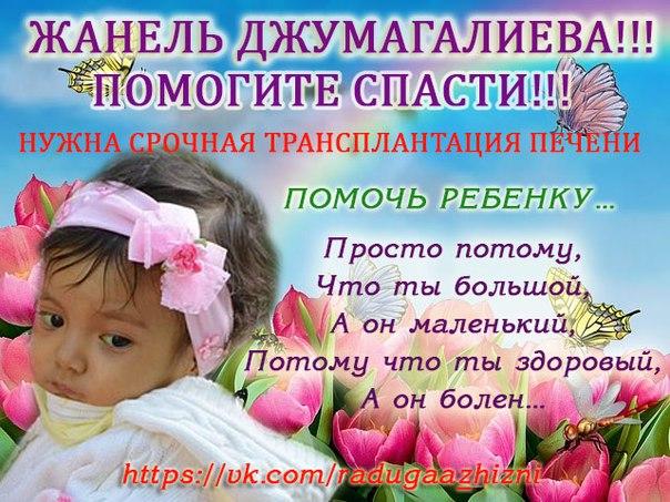 Жанель Джумагалиева, Казахстан, сбор на лечение