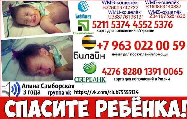 Самборская Алина, 3 годика, Украина, г.Львов, необходима ваша помощь!