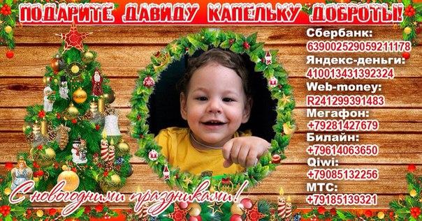 Давидик Хачатрян, г.Ростов-на-Дону, сбор на лечение, поможем всем миром