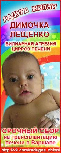 Дима Лещенко, необходима ваша помощь!