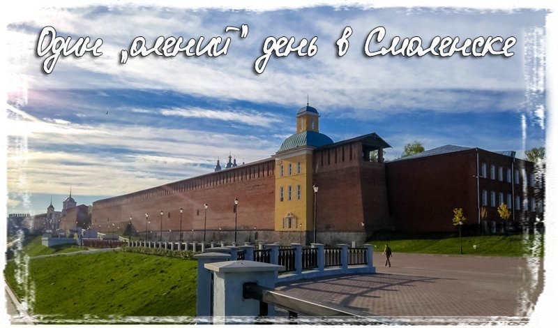 один олений день проведенный в городе Смоленск