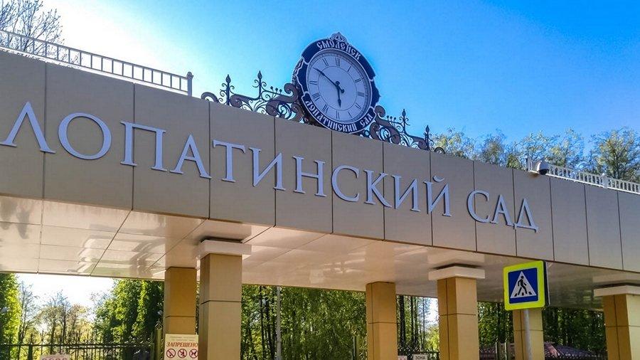 один олений день проведенный в городе Смоленск, фото 52