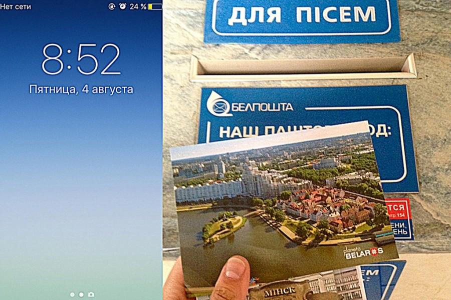 один день лягушки-путешественницы проведенный в городе Минск, фото 12