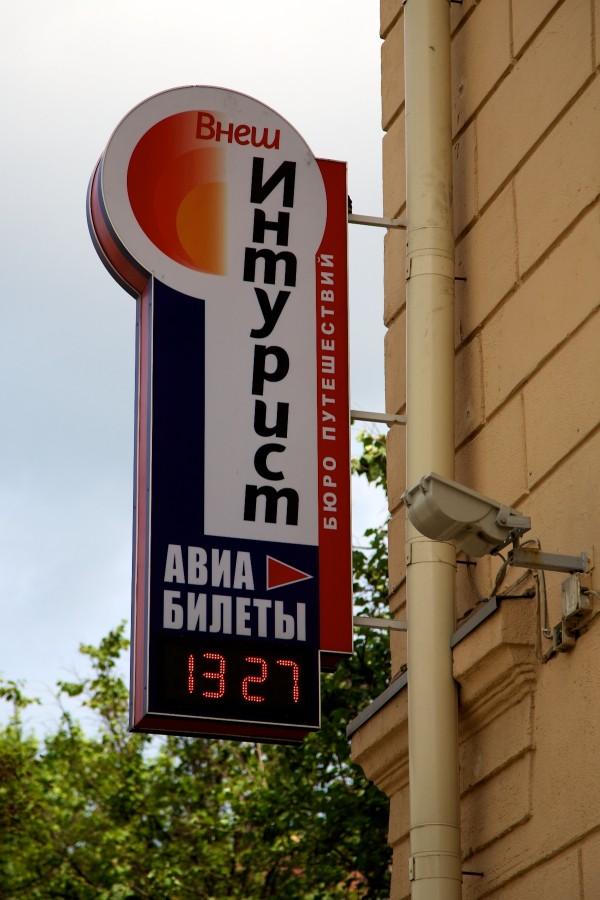 один день лягушки-путешественницы проведенный в городе Минск, фото 36