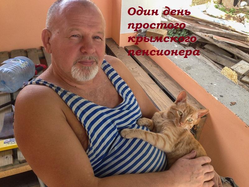 один будний день простого крымского пенсионера