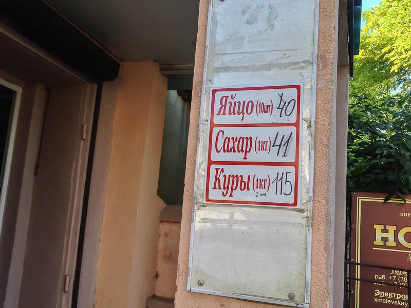 один будний день простого крымского пенсионера, фото 24