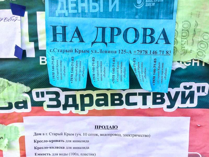 один будний день простого крымского пенсионера, фото 26
