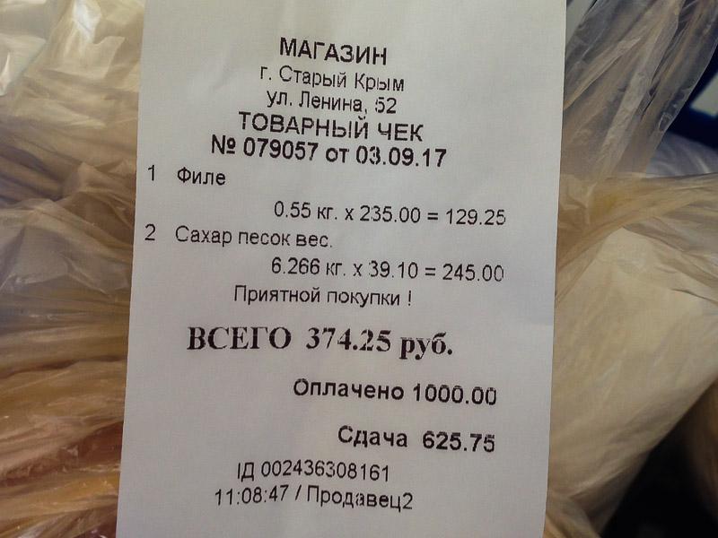 один будний день простого крымского пенсионера, фото 56