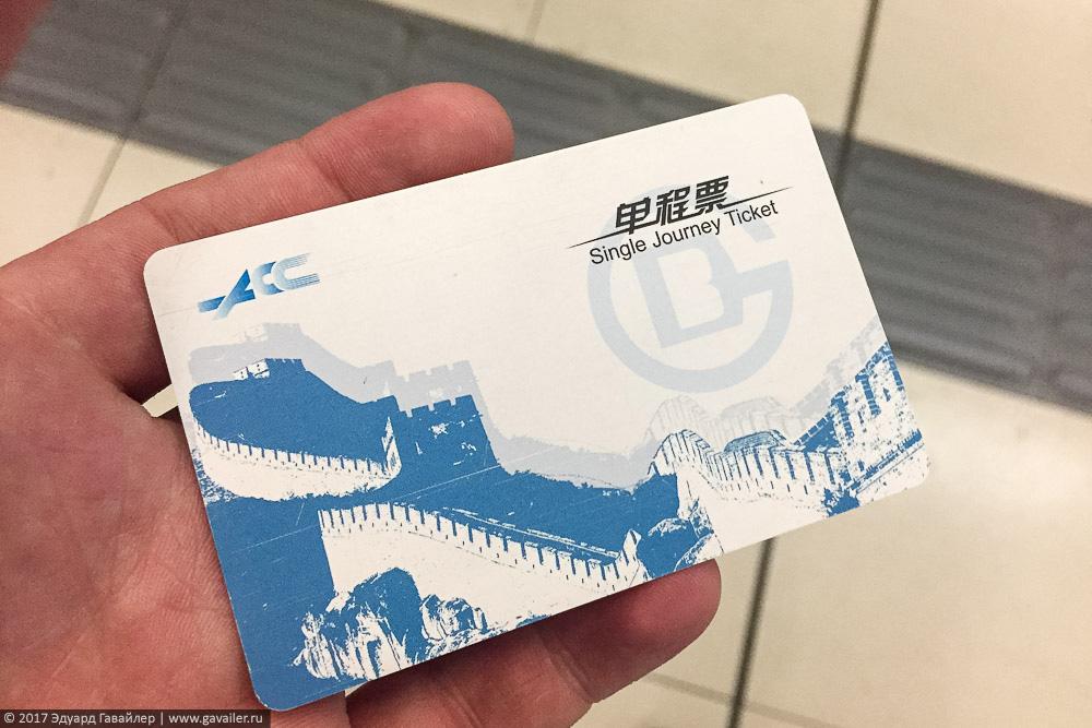 один день блогера и путешественника в жарком Пекине, фото 18