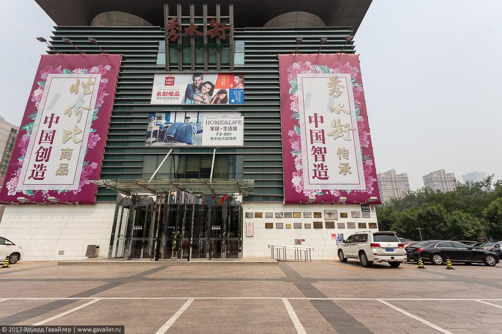 один день блогера и путешественника в жарком Пекине, фото 24