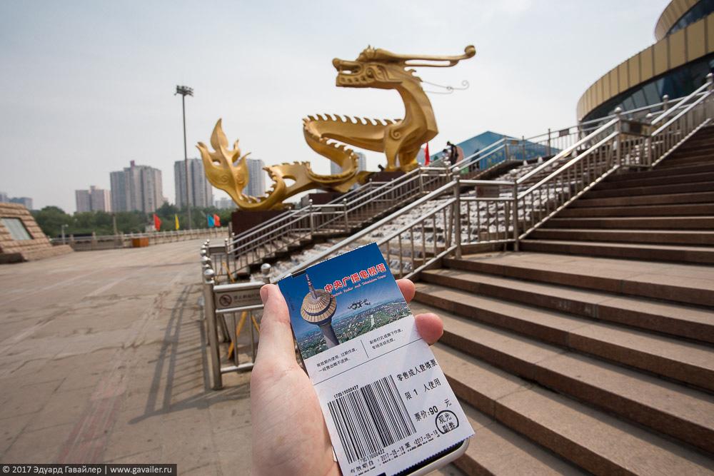 один день блогера и путешественника в жарком Пекине, фото 35