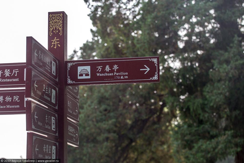 один день блогера и путешественника в жарком Пекине, фото 40